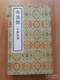 觉后禅(线装一涵4册)
