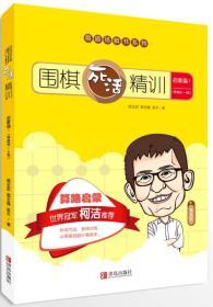 葛道场棋书系列:围棋死活精训.启蒙篇1(零基础-8级)