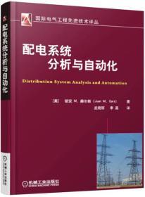 配电系统分析与自动化