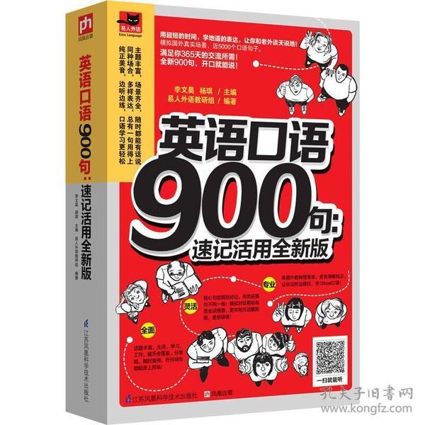 英语口语900句:速记活用全新版:全新900句,速学快记,满足你365天交流所需!