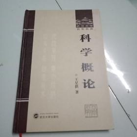 武汉大学百年名典:科学概论