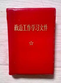 红宝书《政治工作学习文件》1970
