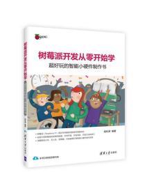 树莓派开发从零开始学:超好玩的智能小硬件制作书
