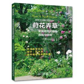 莳花弄草—家庭庭院的植物选择与搭配