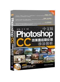 中文版Photoshop CC效果图后期处理技法剖析(配光盘)