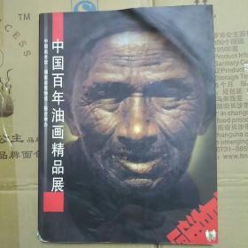 中国百年油画精品展