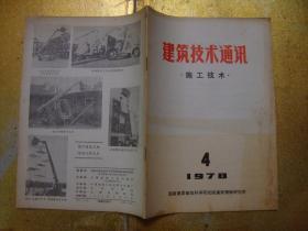 建筑技术通讯  施工技术  1978 4