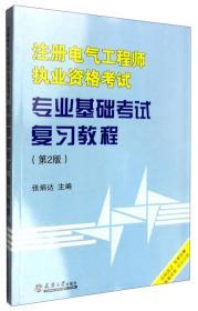 注册电气工程师执业资格考试专业基础考试复习教程(第二版)