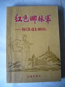 红色御林军——8341部队