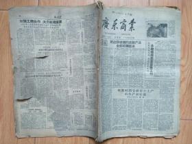 广东商业【 1959年1-5月共12期合订本】