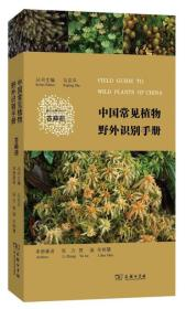 新书--中国常见植物野外识别手册:苔藓册