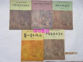 中国书画函授大学国画教材:工笔重彩花鸟画技法、中国工笔重彩人物画技法、水墨山水技法、画人学书概述、中国画花卉写生 共5本合售