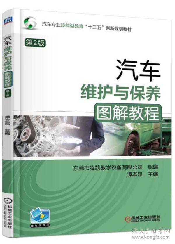 汽车维护与保养图解教程 第2版