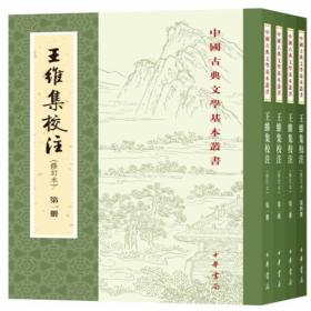 王维集校注(中国古典文学基本丛书·全4册·修订本)