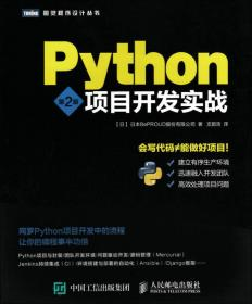 正版】PYTHON项目开发实践第二版