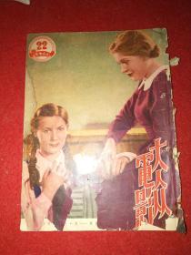 1951年:《大众电影》(第22期)