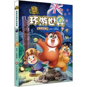 新西兰篇-熊熊乐园环游世界