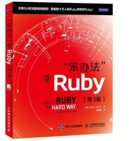 """""""笨办法""""学Ruby"""
