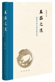 正版新书 玉器之道 解密中国文明的源代码 精装 张远山著 简体横排 中华书局