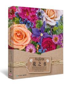 正版yl-9787121315909-花之书:感知并塑造花朵的生命与美