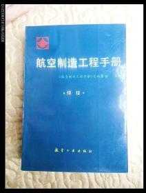 航空制造工程手册.焊接(16开厚册)     1996年1版1印仅印2200册,九五品强