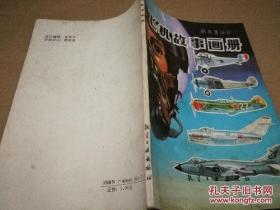 《飞机故事画册》