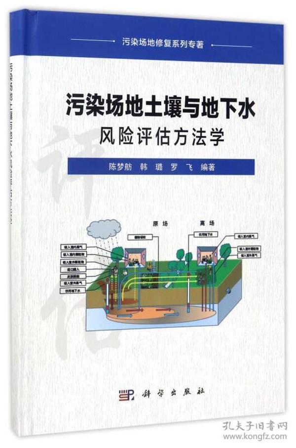 污染场地修复系列专著:污染场地土壤与地下水风险评估方法学