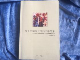 乡土中国现代性的文学想象 作者签名本