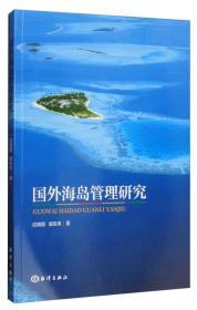 国外海岛管理研究