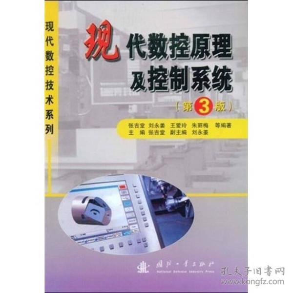 现代数控原理及控制系统(第3版)