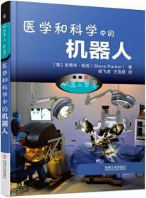 机器人世界:医学和科学中的机器人