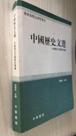 中国历史文选(繁体版)第2版 中国历史文献研究会  编