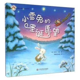 拨拨鼠绘本馆 小雪兔的圣诞愿望