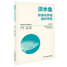 畜禽标准化生产流程管理丛书:淡水鱼标准化养殖操作手册