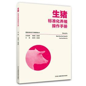 畜禽标准化生产流程管理丛书:生猪标准化养殖操作手册
