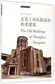 走近上海医院深处的老建筑/上海城市记忆丛书