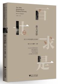 浙大景影-浙江大学校园建筑文化地图