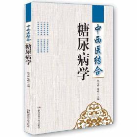 中西医结合糖尿病学(精)