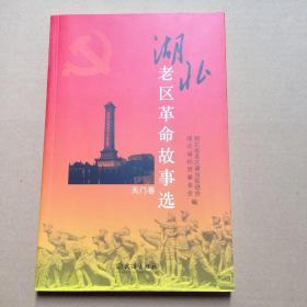 湖北老区革命故事选(天门卷)