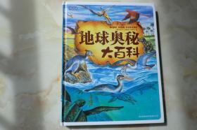 彩书坊:地球奥秘大百科 (珍藏版)