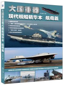 大国重器·现代舰船精华本(航母篇)