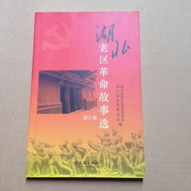 湖北老区革命故事选(潜江卷)