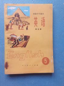 初级中学课本 . 英语. 第五册