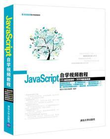 软件开发自学视频教程:JavaScript自学视频教程