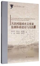 大沽河流域水文要素监测体系建设与实践/水科学博士文库