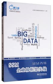 大数据开发工程师系列:SSM企业级框架实战