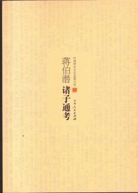 中国学术文化名著文库・诸子通考