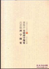 中国学术文化名著文库・蒋维乔宋明理学纲要 吕思勉理学纲要