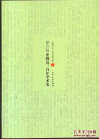 梁启超中国近三百年学术史