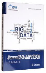 Java核心API编程/大数据开发工程师系列